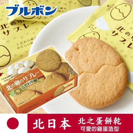 日本 Bourbon北日本 北之蛋餅乾 96g 雞蛋餅乾 北卵 雞蛋造型餅乾 餅乾【N101401】