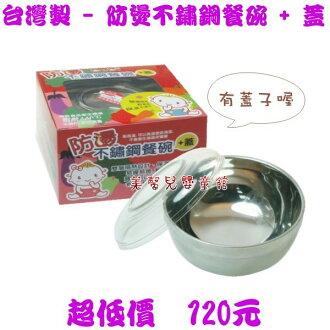 *美馨兒* 元氣寶寶 - 台灣製 - 防燙不鏽鋼餐碗+蓋~店面經營/餐具/食物調理