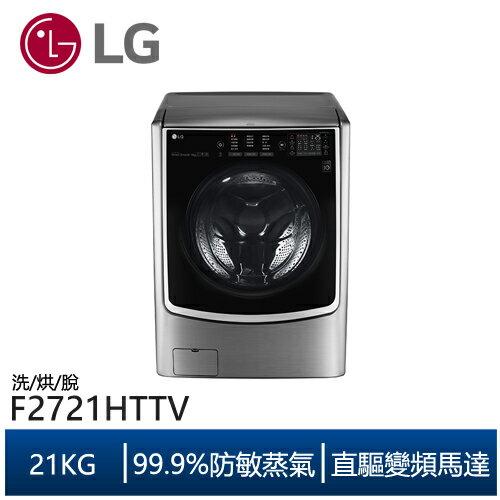 LG 21公斤 蒸洗脫烘 滾筒洗衣機 F2721HTTV 另售 WT-D250HV