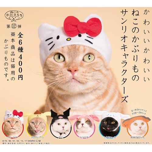 全套6款【日本正版】貓咪專屬頭巾三麗鷗篇P12第十二彈扭蛋轉蛋貓咪頭巾KITAN-178704