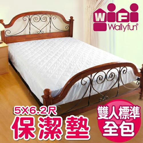 WallyFun 保潔墊 - 雙人床(全包款)5尺X6.2尺 ★台灣製造,採用遠東紡織聚酯棉★