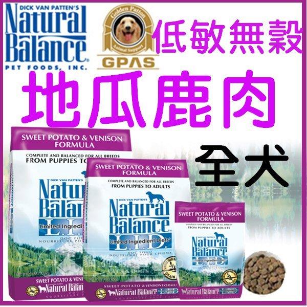 +貓狗樂園+ Natural Balance【全犬。低敏無穀。地瓜鹿肉。4.5磅】810元