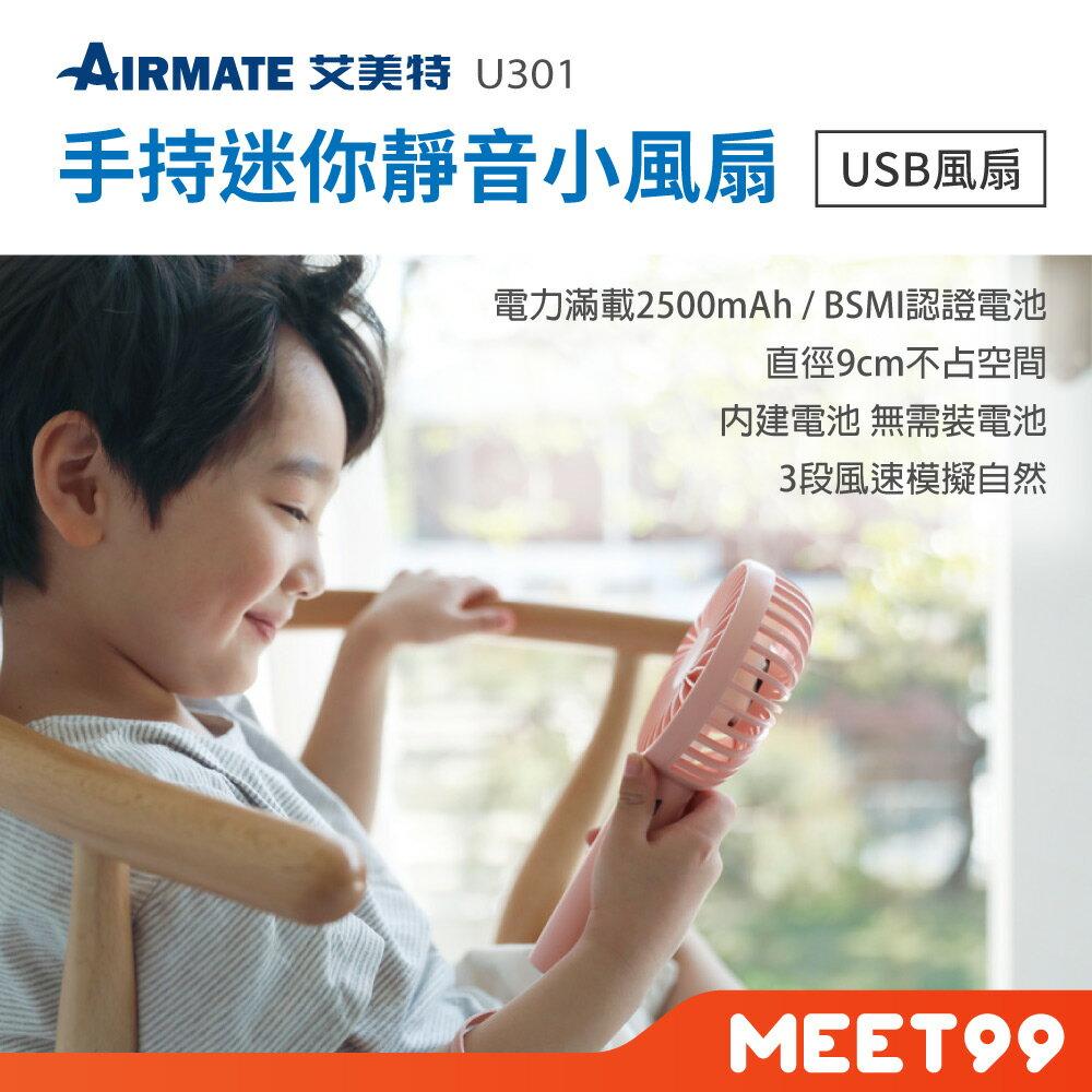 艾美特 USB風扇手持迷你靜音小風扇 U301