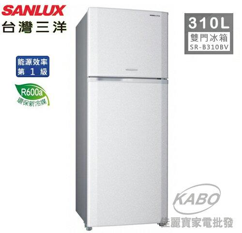 【佳麗寶】-(台灣三洋SANLUX)310公升雙門變頻電冰箱 /SR-B310BV