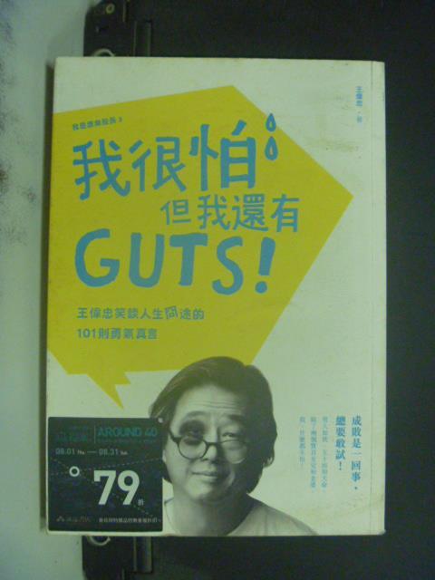 ~書寶 書T7/親子_KHN~我很怕但我還有GUTS_王偉忠