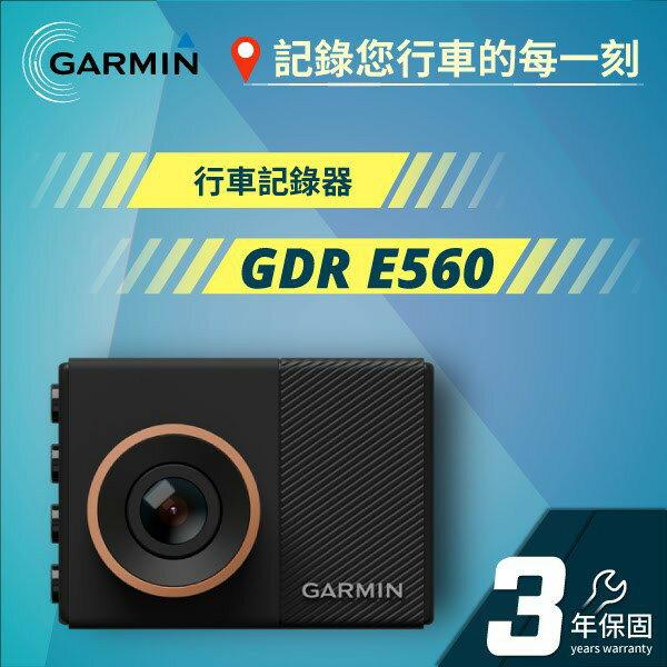 原廠公司貨Garmin 行車記錄器(126xb0角度)GDR E560(GPS)【3年保固】送16G記憶卡 攝影機 行車用品