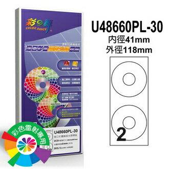 彩之舞 U48660PL-30 彩雷銅版光碟標籤 1x2CD (內徑41mm) - 30張  包