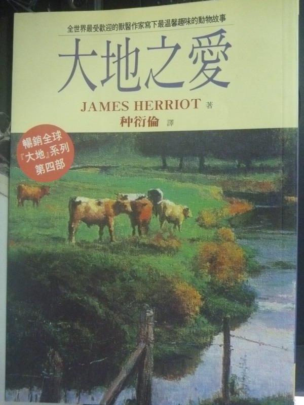 【書寶二手書T2/翻譯小說_IFK】大地之愛_吉米.哈利