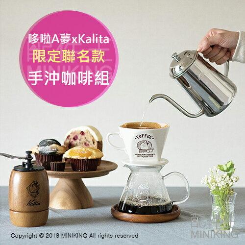 【配件王】日本代購郵便局哆啦A夢xKalita限定聯名款手沖咖啡組小叮噹磨豆機濾杯濾紙馬克杯玻璃壺