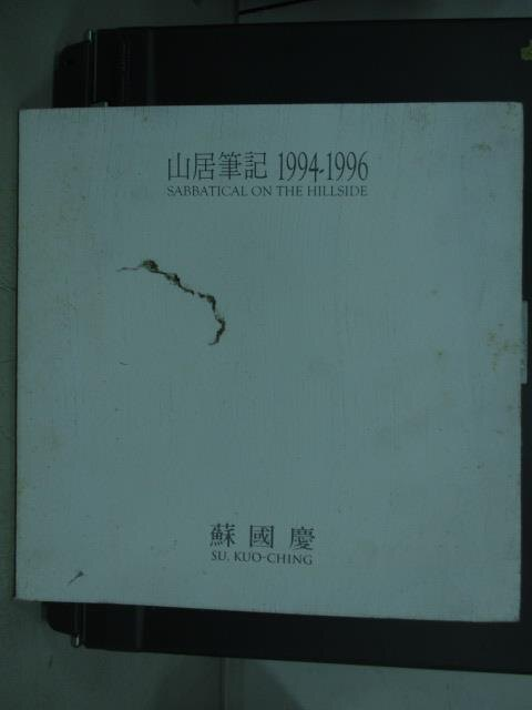 ~書寶 書T2/藝術_PAH~山居筆記1994~1996~蘇國慶油畫作品集_1996年