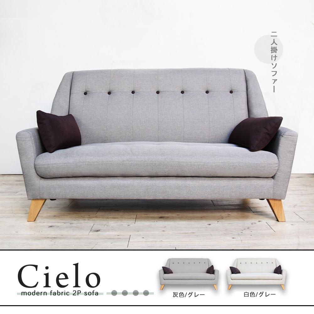 Cielo 希耶洛日系舒適雙人沙發-3色 / H&D / 日本MODERM DECO