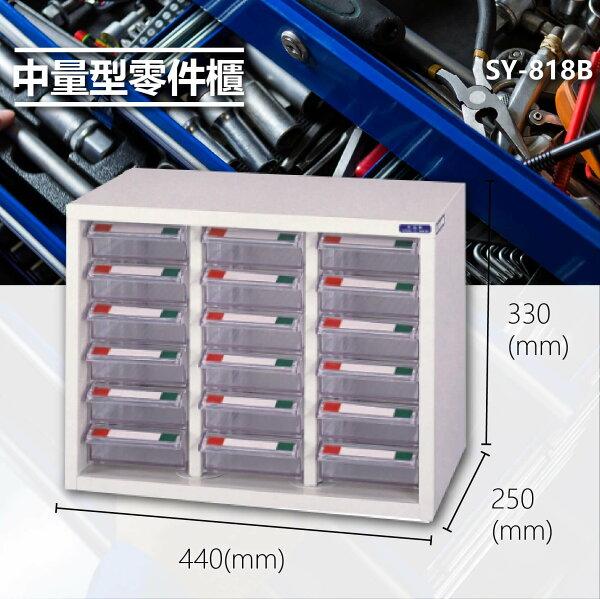 官方推薦【大富】SY-818B中量型零件櫃收納櫃零件盒置物櫃分類盒分類櫃工具櫃台灣製造