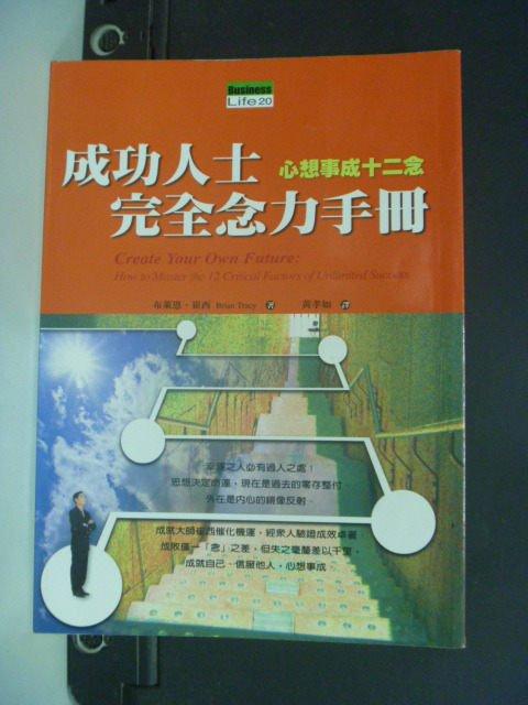【書寶二手書T6/勵志_NKU】成功人士完全念力手冊_布萊恩‧崔西