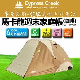 【【蘋果戶外】】Cypress Creeky 賽普勒斯 CC-T100 馬卡龍周末家庭帳 咖啡 270x270 六人帳篷 露營帳 前庭帳
