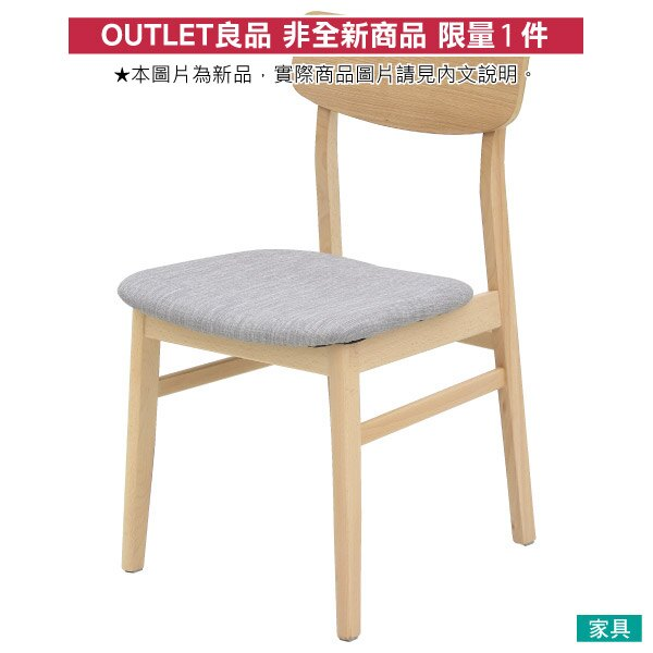◎(OUTLET)餐椅 FILLN3 LBR / GY 45cm 福利品 NITORI宜得利家居 0