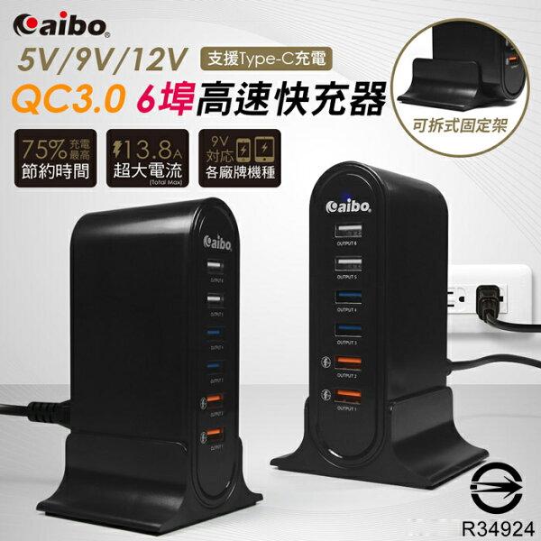 TIS 購物館:aiboQ668智慧QC3.05V9V12V6埠高速快充器(支援Type-C充電充電器USB充附立架)智能IC自動偵測