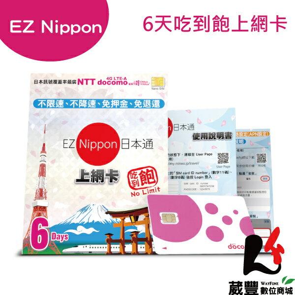 ★好禮三選一★EZ Nippon日本通6天吃到飽上網卡