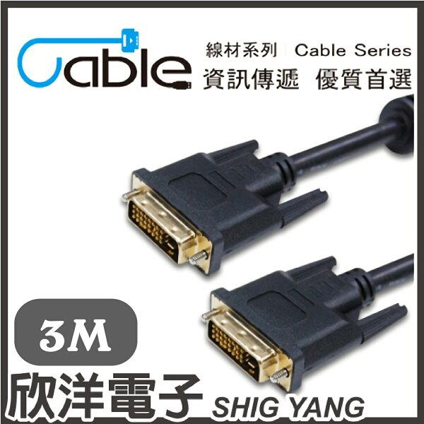 ※欣洋電子※CableDVI-DVI高畫質數位影像傳輸線材(B-DVI24PP03-G)3米公尺m符合ROHS認證24K全鍍金連結頭