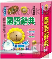 世一(64K)奶油獅國語辭典 C605003-2