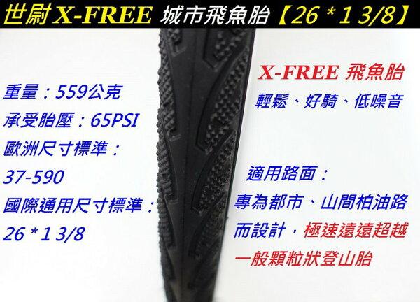 【意生】原廠公司貨 X-FREE世尉外胎 26*1 3/8 / 城市飛魚胎 26X1 3/8 自行車輪胎