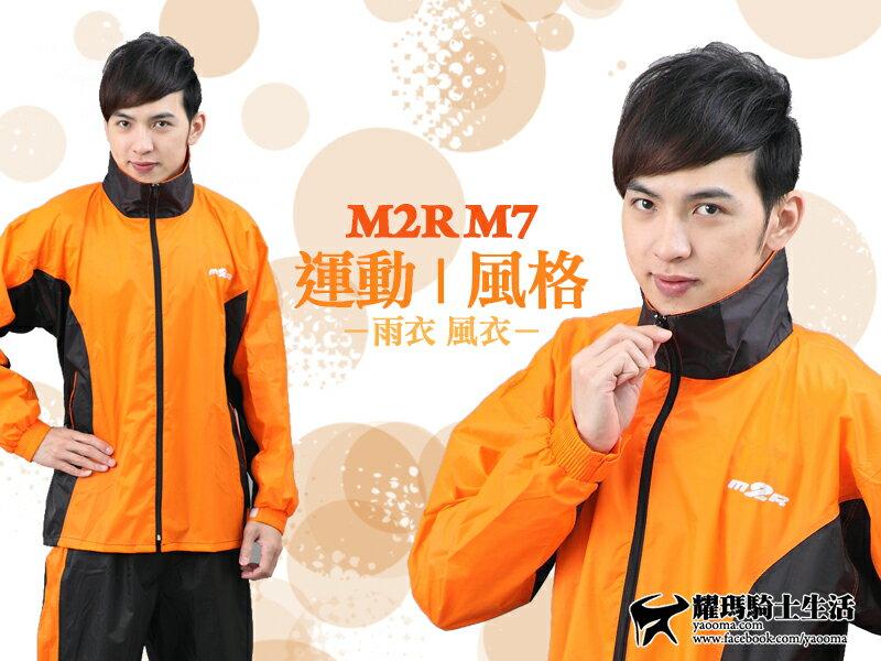 M2R雨衣 兩截式風雨衣 | M-7 / M7-運動風格兩件式雨衣 橘| 可當風衣【輕量.休閒】『耀瑪騎士生活機車部品』