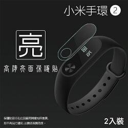 亮面螢幕保護貼 MIUI Xiaomi 小米 小米手環 2 保護貼【一組二入】軟性 亮貼 亮面貼 保護膜