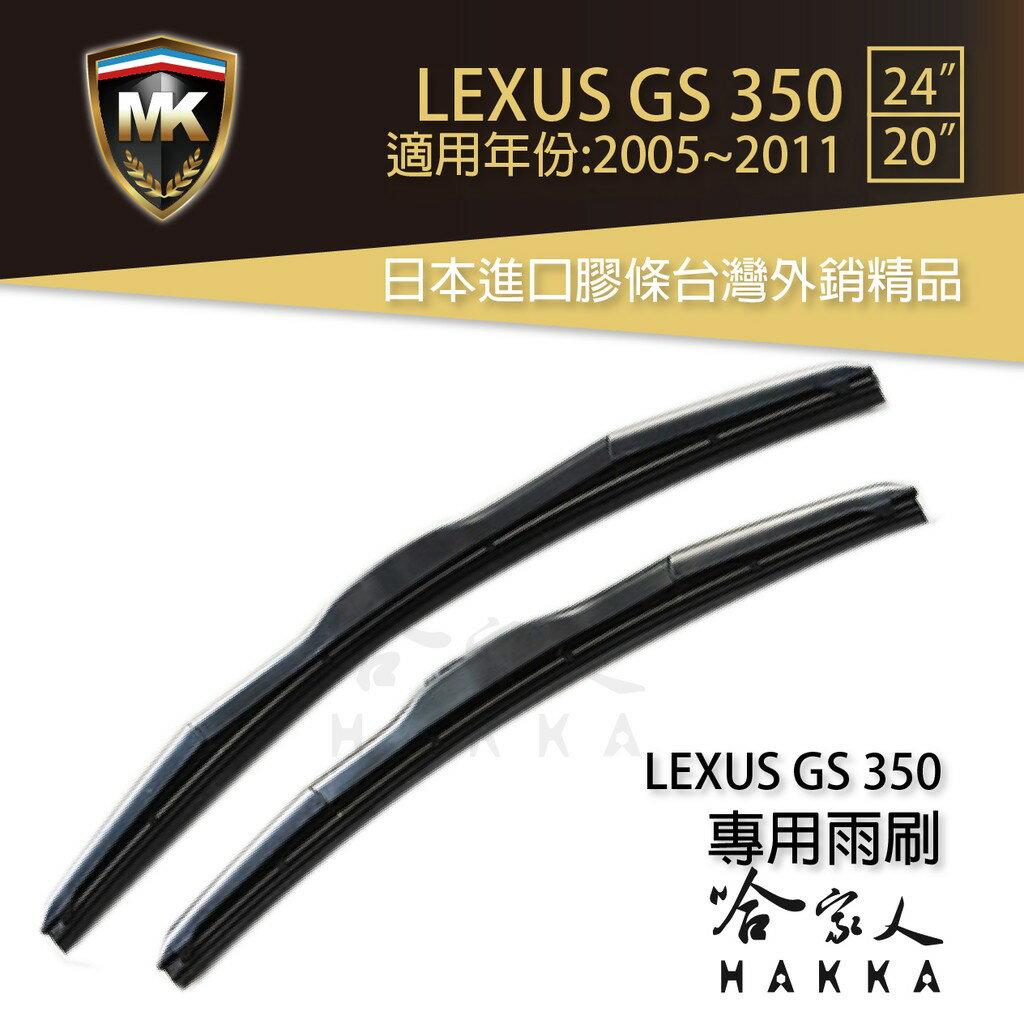 【 MK 】 LEXUS GS 350 05 ~ 11 年 原廠型專用雨刷 【 免運贈潑水劑 】 24吋 20吋 哈家人