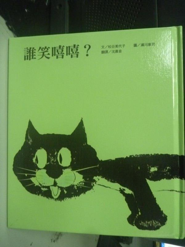 【書寶二手書T4/少年童書_LHT】誰笑嘻嘻?_松谷美代子, 瀨川康男, 沈晨音