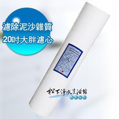 20英吋PP大胖PP纖維濾芯/全屋式水塔過濾器/商業用淨水器適用3m AP903第一道濾芯