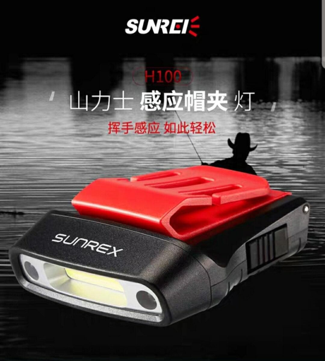 釣魚燈 LED頭燈 露營燈 頭燈 腳踏車燈 LED燈 夾帽頭戴感應燈 0