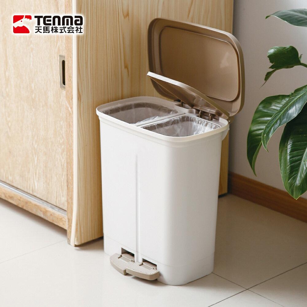 【 天馬】dustio分類腳踏抗菌雙蓋垃圾桶(寬型)-20L