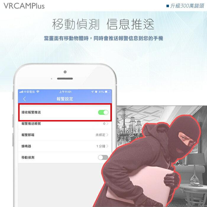 【全館折扣】 HANLIN-VRCAM(Plus) 升級300萬鏡頭 環景360度監視器攝影機 1536p 移動偵測 app監視器