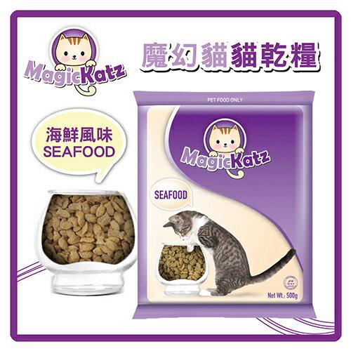 【雙十樂購物】魔幻貓貓飼料貓乾糧-海鮮風味500g*3包組-300元【送QQ二用舒適睡墊-天空藍】>2組可超取(Z10709131)