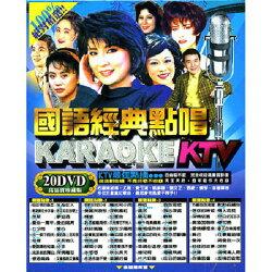 【超取299免運】國語經典點唱DVD 20片裝 卡拉OK伴唱