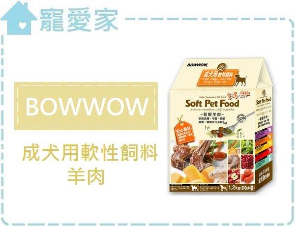 ☆寵愛家☆BOWWOW成犬用新鮮羊肉軟性飼料1.2kg .