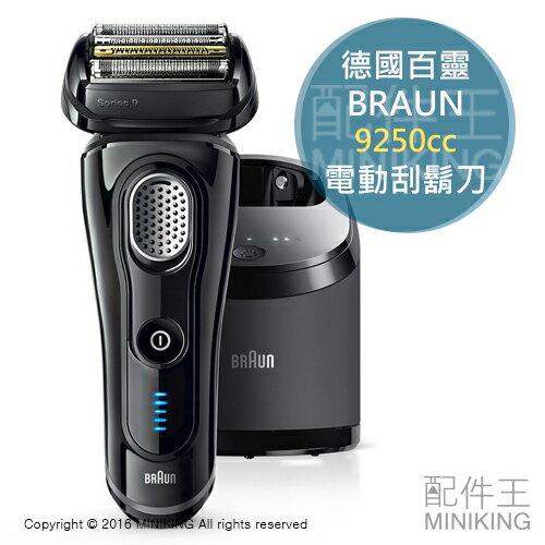 【配件王】 日本代購 德國百靈 BRAUN 9250cc 電動刮鬍刀 5段式 4刀頭 可水洗 非 9095 9295CC