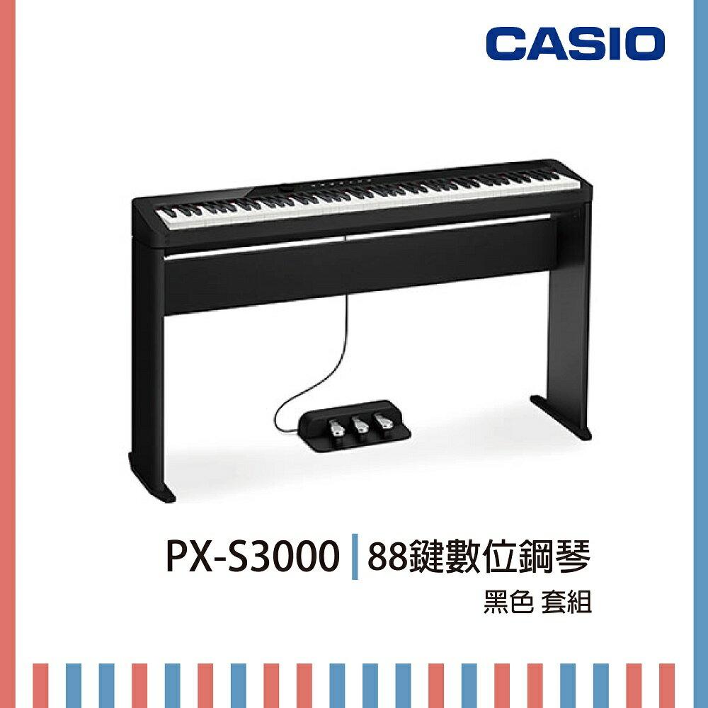 【非凡樂器】CASIO PX-S3000 88鍵數位鋼琴/黑色套組/琴架+琴椅/附踏板+琴袋/公司貨保固