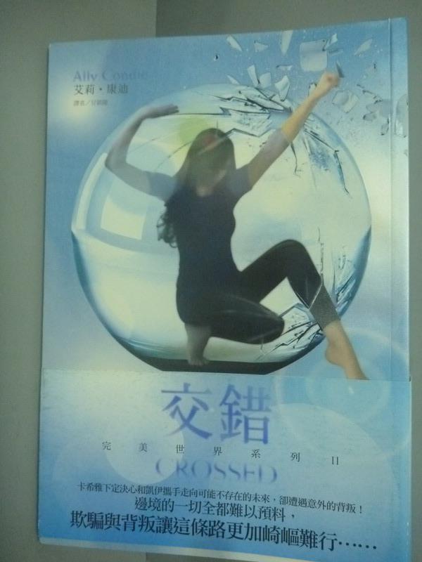 【書寶二手書T1/翻譯小說_IMC】交錯:完美世界系列Ⅱ_艾莉‧康迪