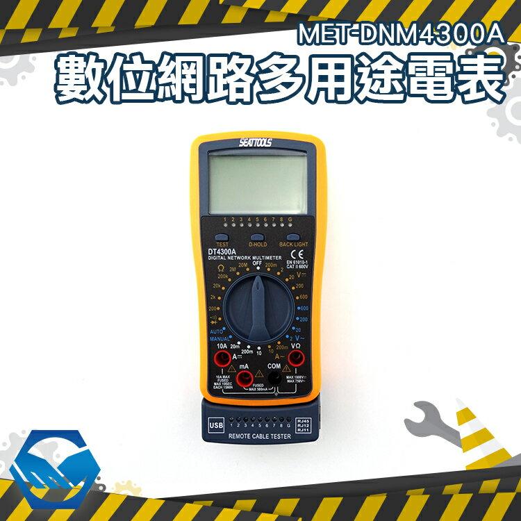 工仔人 專業級數位網路多用途電表 交直流 電流 鉤錶 線序校對 電纜 背光 電阻 DNM4300A