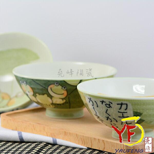 ★堯峰陶瓷★日本美濃燒 毛料碗 綠蛙 青蛙 彩繪碗