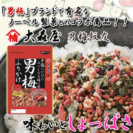 日本大森屋男梅飯友35g拌飯料飯友茶泡飯調味料【N600095】