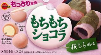 北日本麻糬巧克力-櫻花風味