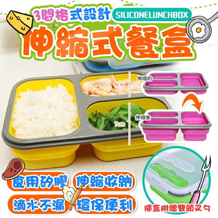 199  ↘折疊便當 三格餐盒 攜帶式 折疊餐盒 保溫盒 折疊保鮮盒~H00070~