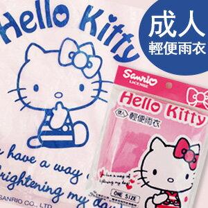 美麗大街【104120201】HELLO KITTY 輕便雨衣