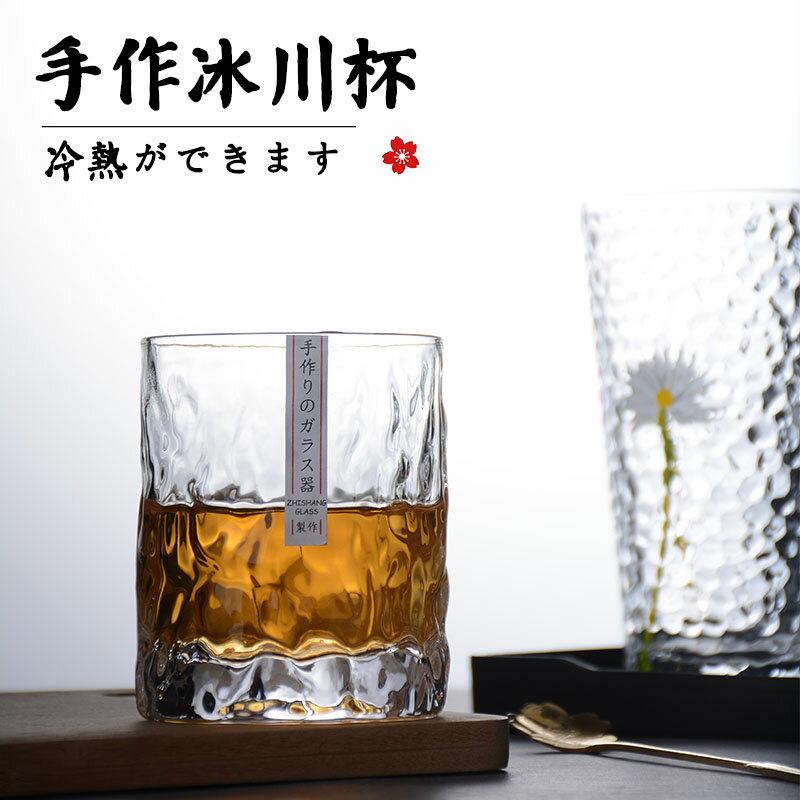威士忌杯 收藏手作初雪冰川杯 日式威士忌杯洋酒杯水杯ins風錘紋茶杯啤酒杯【天天特賣工廠店】