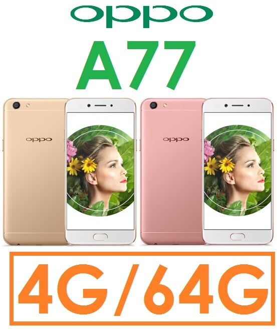 【預訂】OPPO A77 八核心 5.5吋 4G/64G 4G LTE 智慧型手機(送保護貼+保護殼)