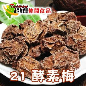 【超鮮嚴選】酵素梅-每袋225g±5%