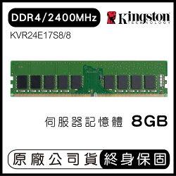 金士頓 Kingston DDR4 2400 ECC 8GB 伺服器記憶體 KVR24E17S8/8 伺服器 8g