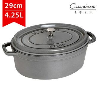 Staub 橢圓形鑄鐵鍋 湯鍋 燉鍋 炒鍋 29cm 4.25L 石墨灰 法國製