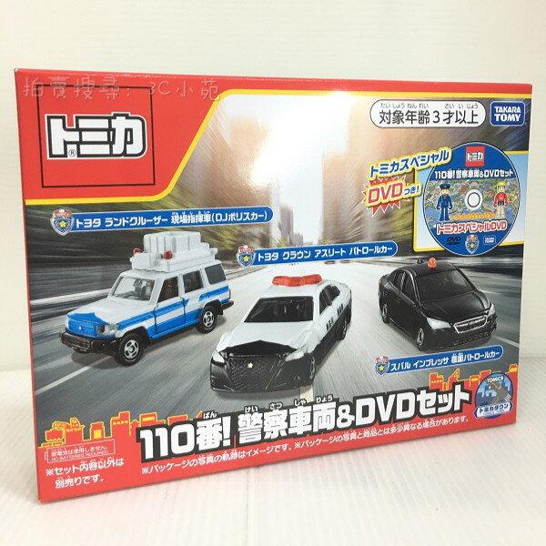 【Fun心玩】TM12548 麗嬰  TOMICA 多美小汽車【110 緊急車輛組】警察車 警車 現場指揮車